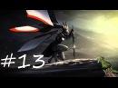 Endless Legend   оборотни Аллайи (Shifters Allaye)   сложность - серьёзный   ep13