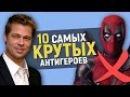 10 САМЫХ КРУТЫХ АНТИГЕРОЕВ В КИНО