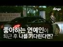 [수고했어, 오늘도] 좋아하는 연예인이 퇴근 후 나를 기다린다면? #3 정준영