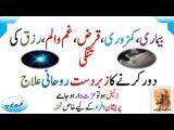 rohani ilaj/rohani ilaj in urdu/hindi/rohani wazif/rohani amliyat/rohani ilaj madni channel/rohani