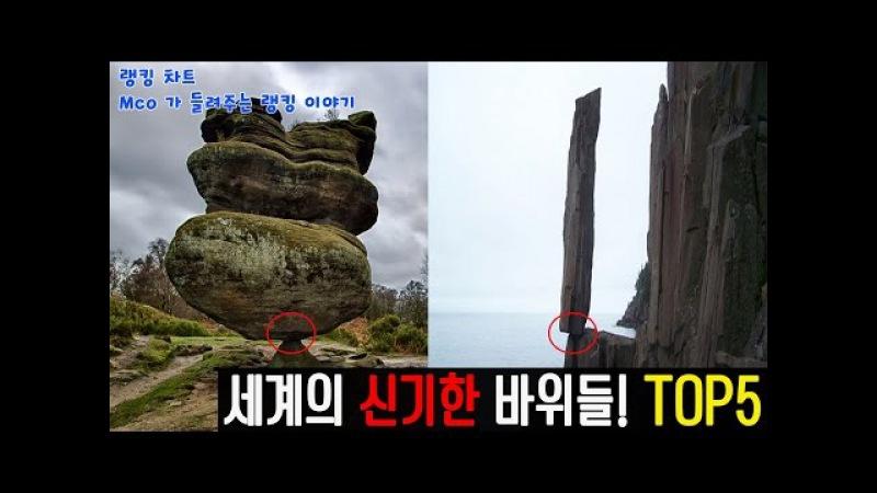[랭킹 차트] 자연의 경의로운 작품! 1탄! 세계의 신기한 바위들! TOP5 (Mco가 들려주