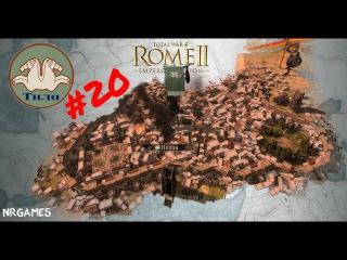 Total War: Rome 2 - ТИЛА =НА ПОМОЩЬ ОСАЖДЕННЫМ В ПЕЛЛЕ= 20