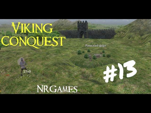 Mount and Blade: Warband - Viking Conguest =ПЕРВЫЙ ВИЗИТ В РИМСКИЙ ФОРТ= 13