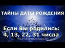 Нумерология по дате рождения Судьба и карма воплощений для чисел 4 13 22 31