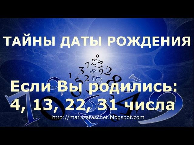 Нумерология по дате рождения. Судьба и карма воплощений для чисел 4,13, 22, 31