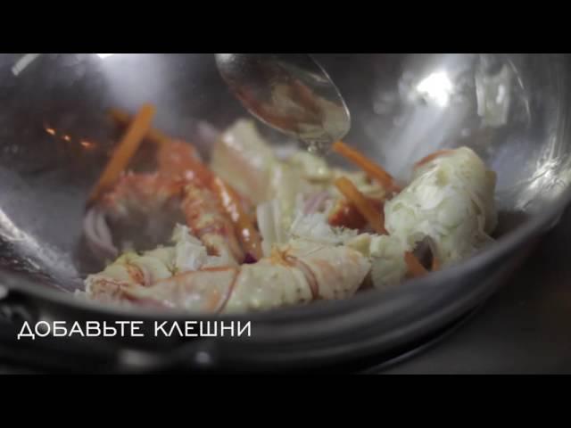 Как приготовить клешни Камчатского краба в тайском соусе