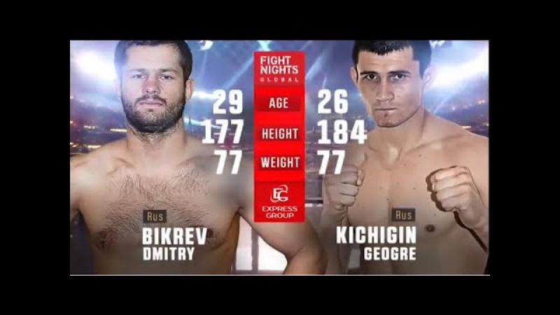 Дмитрий Бикрев vs Георгий Кичигин Dmitry Bikrev vs George Kichigin