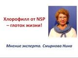 Продукция NSP. Хлорофилл ( Chlorophyll Liquid) - глоток Жизни. Смирнова Нина