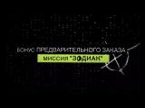 Бонус за предзаказ Watch Dogs 2 [Зодиак, Серийный Убийца] RUS