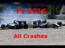 Все аварии Формулы-1 сезона 2016 года объединили в одно видео