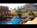 Купить таунхаус в Аликанте Сан Хуан Плая 1 линия моря Недвижимость в Испании