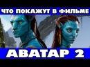 АВАТАР 2 2020 Еще 4 фильма! - Что покажут в фильме, Обзор, Сюжет, Новости, Факты, Слух...
