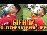 Баги FIFA 17 в реальной жизни