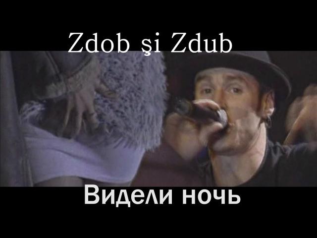 Zdob Shi Zdub - Видели Ночь Гуляли Всю Ночь