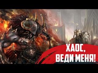 Crusaders Kings 2 Warhammer: Geheimnisnacht[10] - Начало Черного Крестового Похода