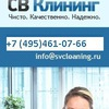 УБОРКА КВАРТИР. Клининговая компания