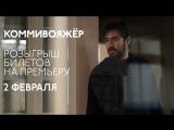 «Коммивояжер», реж. Асгар Фархади - официальный трейлер