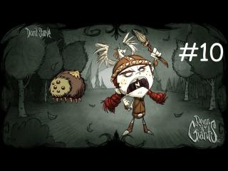Don't Starve: Wigfrid #10 Казан и тефтели!