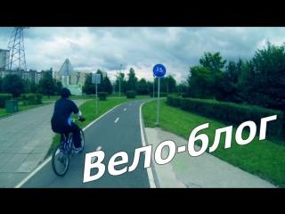 Вело-блог с GoPro