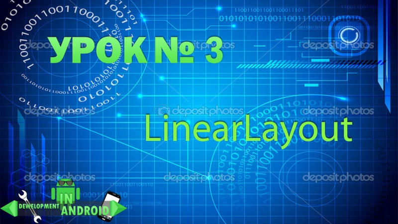 Android обучение.Урок 3. LinearLayout Development in android