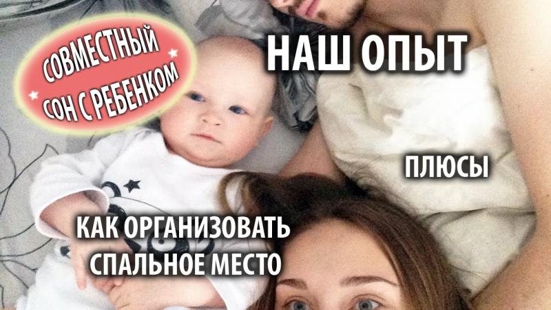 СОВМЕСТНЫЙ СОН ★ Наш опыт ★ Переселение ребенка в кроватку