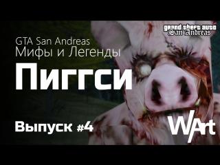 Мифы GTA San Andreas - #4 - Пиггси / Piggsy