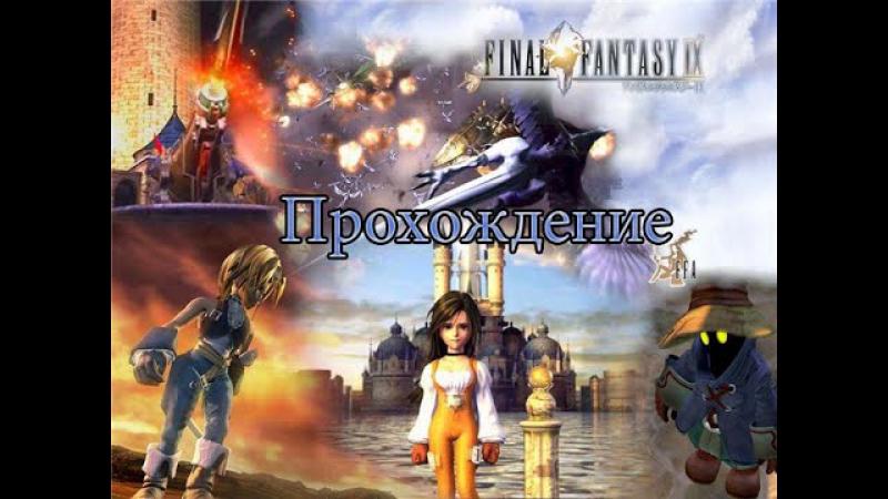 Final Fantasy 9 Прохождение 13 Дерево Иифа часть 1