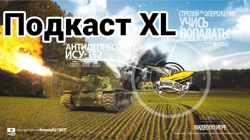 Подкаст ExtraLarge - 13.07.2013