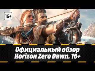 Официальный обзор Horizon Zero Dawn. 16+