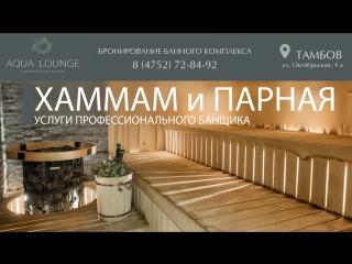 Aqua Lounge • Банный комплекс • Тамбов
