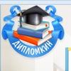 Официальная группа сайта diplom-room.com