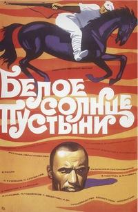 Советское кино в Дружбе
