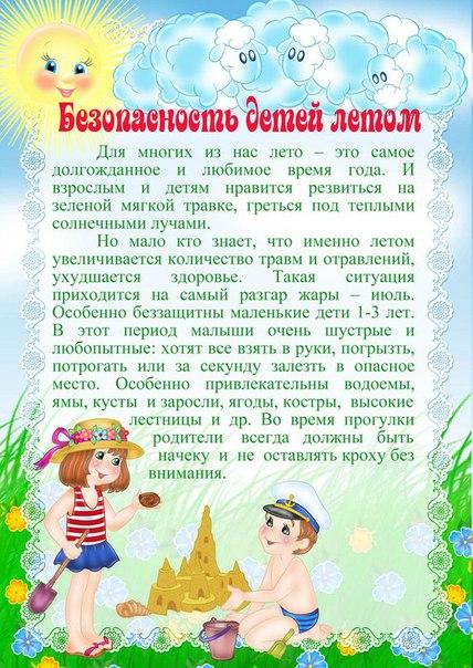 БЕЗОПАСНОСТЬ ДЕТЕЙ ЛЕТОМ (5 фото)