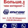 Курьер плюс - оператор связи, г.Шадринск