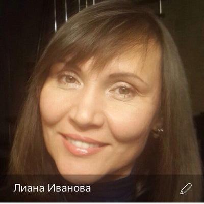 Лиана Иванова-Сорокина