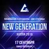#GLLNT - New Generation Russia 2016 - 2 Столицы!