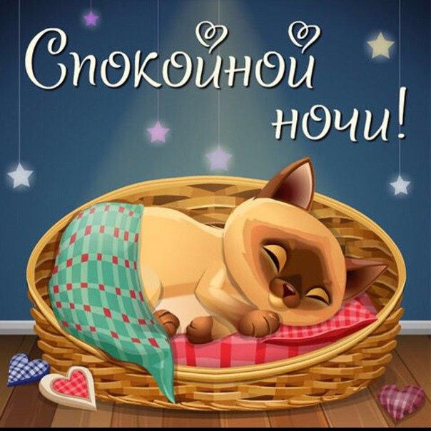 картинки спокойной ночи любимая вконтакте