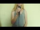 Нюша - Наедине (cover)