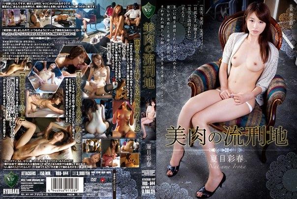 RBD-644 – Natsume Iroha, Jav Censored