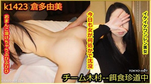 tokyo-hot k1423 Jav Uncensored