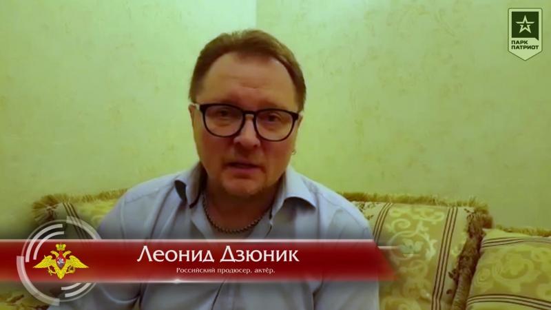 Леонид Дзюник «Парку «Патриот» в Севастополе быть!»