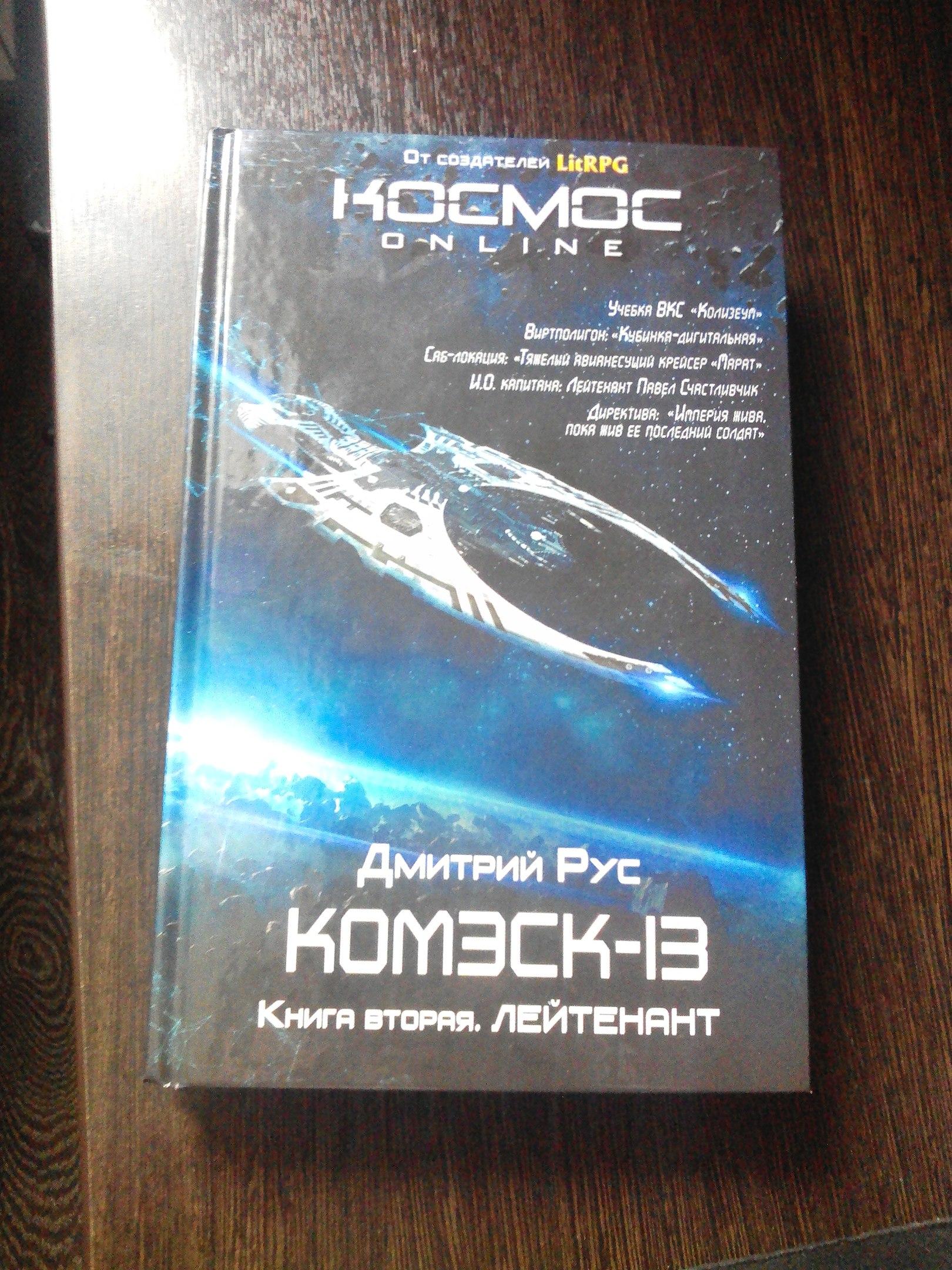 ДМИТРИЙ РУС КОМЭСК 13 КНИГА 2 ЛЕЙТЕНАНТ СКАЧАТЬ БЕСПЛАТНО