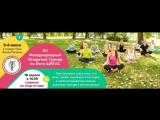 Ясная Поляна Л.Н. Толстого. ХV Международный Турнир по Йоге в 2017 году будет проходить в городе Тула, в