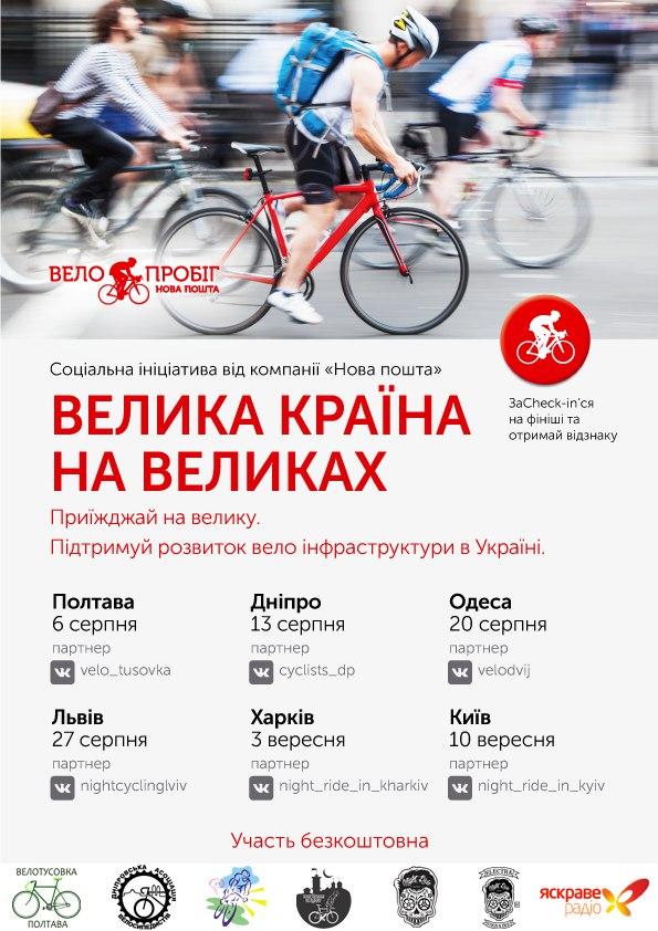 программа стартов Всеукраинского велопробега фирмы Нова пошта