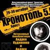 """Хронотоп . Проект и арт-фестиваль """"Хронотопь"""""""
