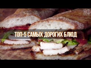 ТОП-5 самых дорогих блюд