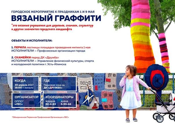 «Вязаное граффити» в Усть-Илимске