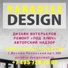 PARADISE DESIGN-STUDIO