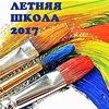 Летняя творческая школа _2017