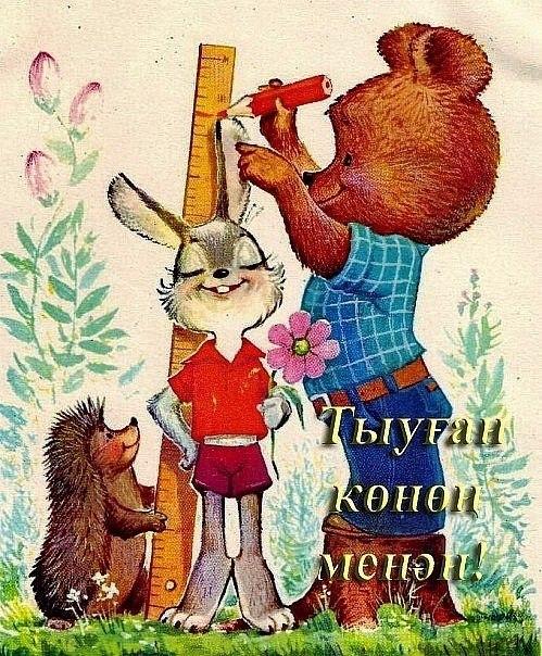 Поздравления на башкирском языке с днём рождения